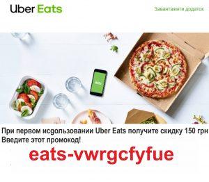 Получите скидку 150 грн на первый заказ Uber Eats при заказе 300 грн.